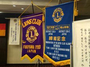 神戸東灘マリーンLCとの姉妹縁組締結記念旗を掲揚しました