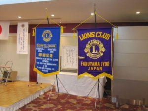神戸東灘マリーンLCとの姉妹クラブ縁組締結記念旗を掲げました。神戸東灘マリーンLCから7名の方々のご列席を賜りました