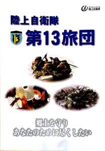陸上自衛隊第13旅団第46普通科連隊。