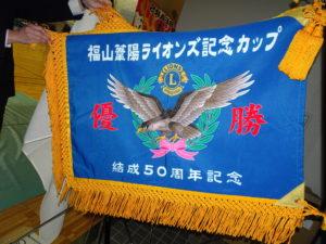当クラブが結成50周年を記念して作成した優勝旗