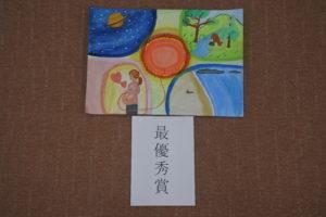 最優秀賞 福山フラワーライオンズクラブ賞 引野小学校 山田伊吹さんの作品