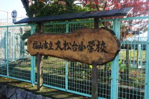 久松台小学校様にて薬物乱用防止教室を開催しました